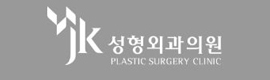 JK plastic surgery clinic